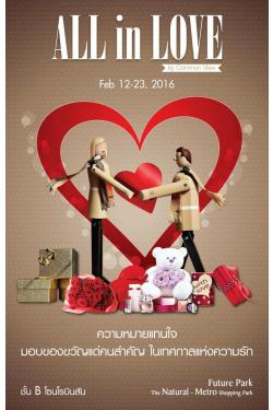 ALL in LOVE FEB 12-23 2016