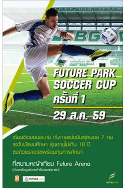 FUTURE PARK SOCCER CUP ���駷�� 1