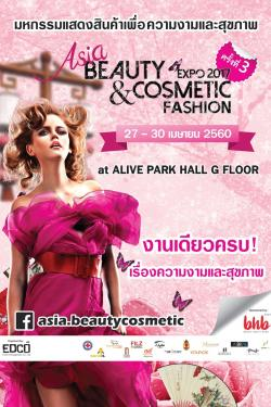 ASIA BEAUTY & COSMETIC FASHION EXPO 2017