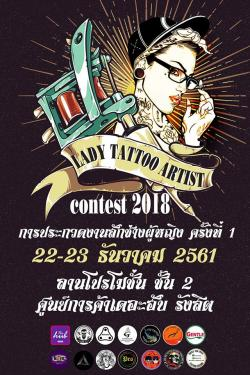 Lady Tattoo Artist Contest 2018